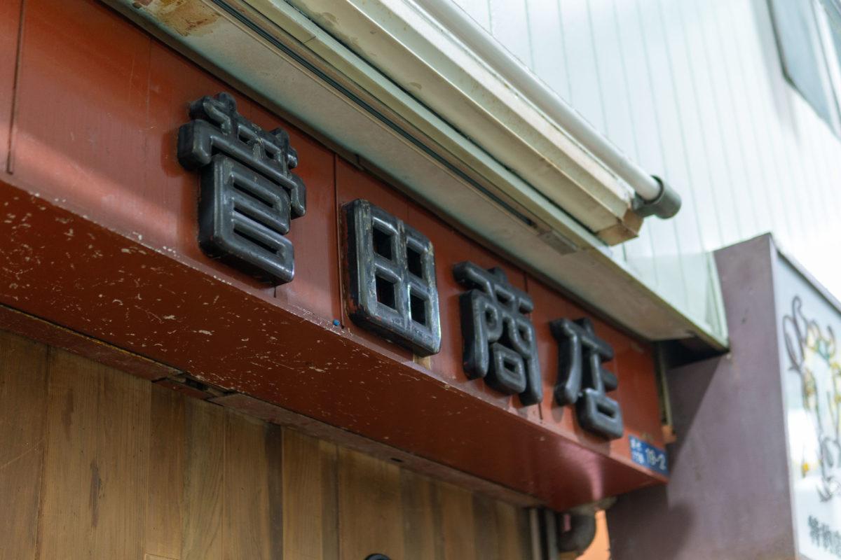 商店街リノベーションホテルの看板