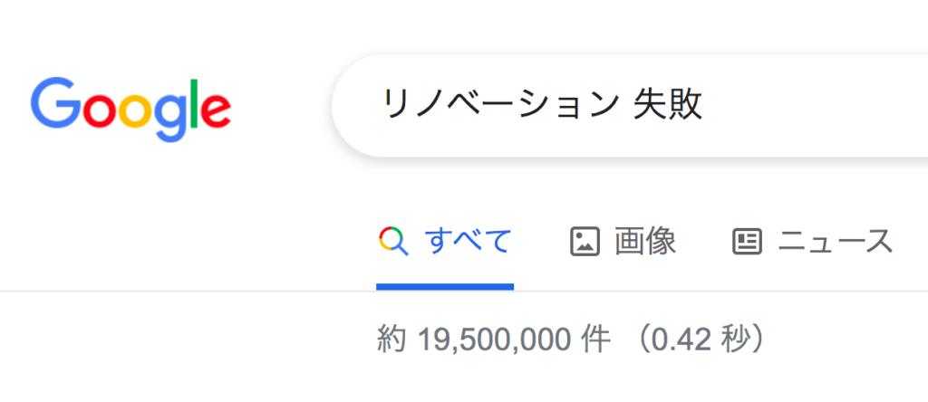 リノベーション検索結果